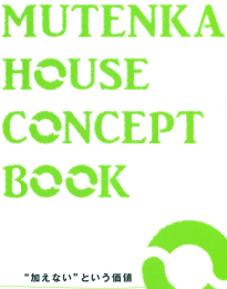無添加住宅コンセプトブック